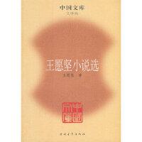 王愿坚小说选――中国文库 文学类 王愿坚 中国青年出版社 9787500688594