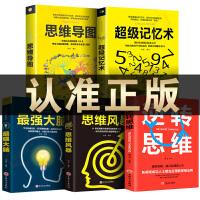 正版 超级记忆术+最强大脑+思维导图+思维风暴+逆转思维 高效超级记忆术大全集5册 超强记忆术入门基础脑力记忆力训练书
