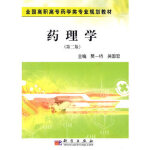药理学(第二版)(药学高职) 樊一桥,吴国忠,王爱和,刘志华,鱼江 科学出版社 9787030258731