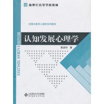 新世纪高等学校教材、发展与教育心理学系列教材:认知发展心理学