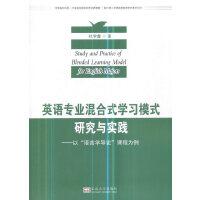 英语专业混合式学习模式研究与实践――以《语言学导论》课程为例