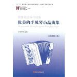 优美的手风琴小品曲集(简谱修订版)