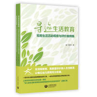 正版书籍 9787544486590 寻迹生活教育 卫晓萍 上海教育出版社