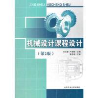 【正版二手书9成新左右】机械设计课程设计(第2版 王大康 等 北京工业大学出版社