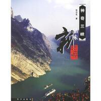【二手书8成新】神奇三峡:品味新三峡 张立先 长江出版社