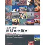 数码摄影题材完全指南 9787806869512 (德)哈茨 ,邵灵侠 浙江摄影