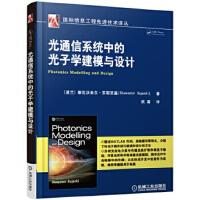 光通信系统中的光子学建模与设计 斯瓦沃米尔・苏耶茨基 机械工业出版社 9787111532200