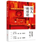 男人相对论,秋微,北京联合出版公司,9787550276123