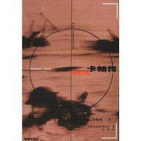 卡帕传 (美)阿列克斯・凯尔肖,李斯 海南出版社 9787544311052