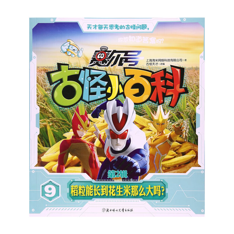 赛尔号古怪小百科第2辑-稻粒能长到花生米那么大吗?