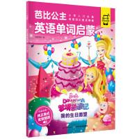 芭比公主英语单词启蒙:我的生日愿望