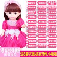 会说话的智能洋娃娃套装儿童女孩玩具公主单个布长尾巴比翼鸟c 箐箐语音对话版:送3套衣服+ 梳妆78件+小芭比