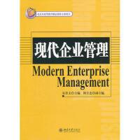 【正版二手书9成新左右】现代企业管理 安景文 北京大学出版社