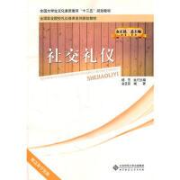 【正版二手书9成新左右】社交礼仪 金正昆著 北京师范大学出版社