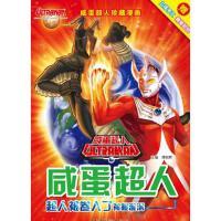 封面有磨痕HSY-咸蛋超人珍藏漫画:超人被卷入了神秘漩涡 9787548032083 江西美术出版社