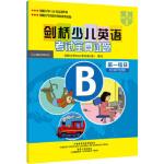 剑桥少儿英语考试全真试题(一级B)(含音带),外语教学与研究出版社,9787560069715