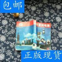 [二手旧书9成新]现代家用电器 /徐士毅、肖广润 华中工学院出版社