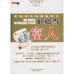 轻松当富人:绝地成功的锦囊妙计,胡晓梅,万卷出版公司,9787547003800