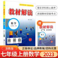 教材解读七年级上册数学浙教版2021新版