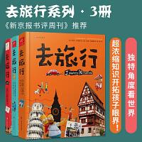 去旅行系列全3册 儿童书傅雷翻译奖大师翻译含中国版 11位专家呕心出品法国低年级书目儿童地理百科书