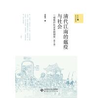 新史学&多元对话系列:清代江南的瘟疫与社会 一项医疗社会史的研究(修订版)
