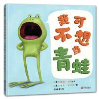 我可不想当青蛙(如果你可以变成世界上任何一种动物,你会选择做什么?)