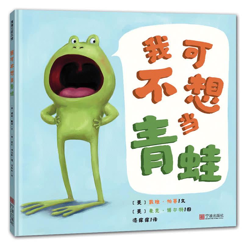 我可不想当青蛙(如果你可以变成世界上任何一种动物,你会选择做什么?)超人气美式幽默绘本 帮助儿童提高自我认同感 蒲蒲兰绘本馆