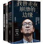 俞敏洪的奋斗史(套装共3册):我曾走在崩溃边缘+在绝望中寻找希望+在对的时间做对的事