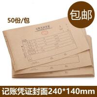记账凭证封面 财务会计牛皮纸凭证封面封皮纸24*14cm用品