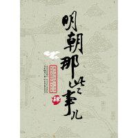 【二手书8成新】明朝那些事儿(四 当年明月 中国友谊出版公司