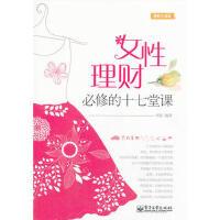 [95新正版二手旧书] 女性理财必修的十七堂课