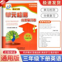 期末宝典单元检测分类复习卷三年级下册英语人教版2021新版