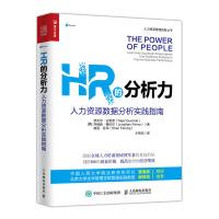 HR的分析力 人力资源数据分析实践指南
