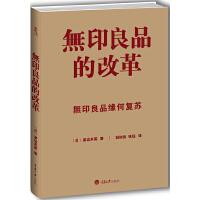 �o印良品的改革(一本书读懂�o印良品的设计、生活和哲学)(试读本)