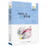 百年百部中国儿童文学经典书系(新版)・我捡到一条喷火龙