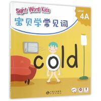 Sight Word Kids 宝贝学常见词 Level 4A