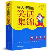 令人捧腹的笑话集锦 幽默笑话大全 冷笑话书 幽默故事书籍 智慧 故事与笑话 校园笑话大王 适人小学生儿童等都可以看