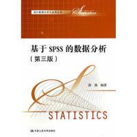 【正版二手书9成新左右】基于SPSS的数据分析(第三版(统计数据分析与应用丛书 薛薇 中国人民大学出版社