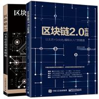 区块链2.0 以太坊应用开发指南+区块链2.0实战以太坊+Solidity编程从入门到精通 2册 以太坊编程语言开发书
