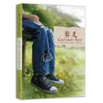 弃儿:一本自传体小说,献给那些伤害过自己,或者被别人的虐待和冷漠伤害过的孤独者。 罗布米切尔(R. B. Mitche