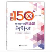 直击150――中考数学压轴题新解读,徐良 著,同济大学出版社