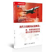 现代非战略器概论:美、俄非战略器理论发展与部署实践 毛翔 中航出版传媒有限责任公司