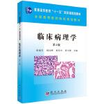 临床病理学(第2版) 陈瑞芬 科学出版社 9787030283450