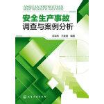 安全生产事故调查与案例分析(全行业各类型安全生产案例剖析)