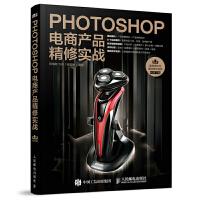 Photoshop电商产品精修实战