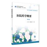 医院药学概要(第3版/高职药学/配增值)