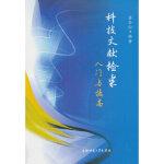 科技文献检索:入门与提高 潘杏仙 安徽师范大学出版社 9787567609860