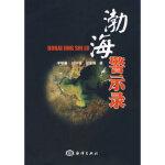 渤海警示录,李明春,刘刻福,胡宝强,海洋出版社,9787502775582