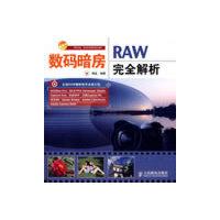 数码暗房――RAW完全解析(附光盘)