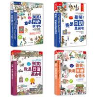 别笑!我是日语学习书、会话书、语法书、单词书超值4本畅销套装!零基础日语入门速成系列!